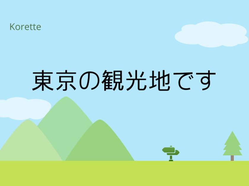 東京 クイズ